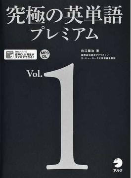 究極の英単語プレミアム 新装版 Vol.1