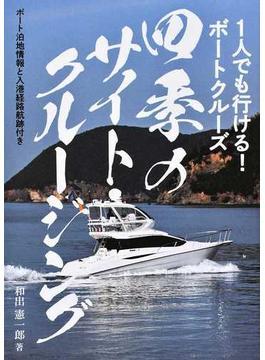 四季のサイト・クルージング 1人でも行ける!ボートクルーズ ボート泊地情報と入港経路航跡付き