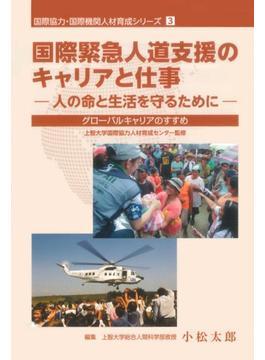 国際緊急人道支援のキャリアと仕事 人の命と生活を守るために グローバルキャリアのすすめ