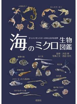 海のミクロ生物図鑑 チリメンモンスターの中に広がる世界 魚類・貝・タコ・イカ・エビ・カニ・その他の甲殻類