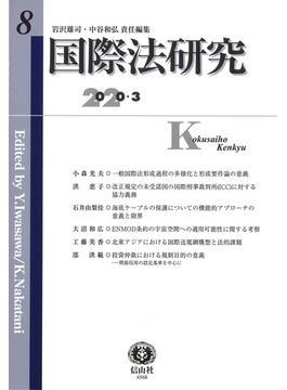 国際法研究 第8号(2020/3)