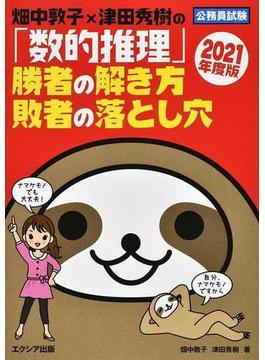 畑中敦子×津田秀樹の「数的推理」勝者の解き方敗者の落とし穴 公務員試験 2021年度版