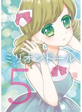 ミリオンドール(5)(コンパスコミックス)