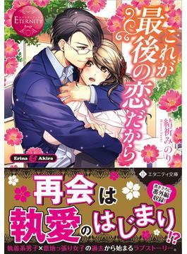 これが最後の恋だから Erina & Akira(エタニティ文庫)