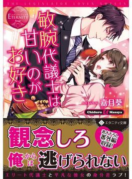 敏腕代議士は甘いのがお好き Chiduru & Masaya(エタニティ文庫)