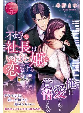 不埒な社長はいばら姫に恋をする SUZUKA&NAOKI(エタニティブックス・赤)