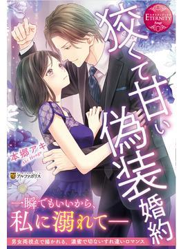 狡くて甘い偽装婚約 Minori & Koshi(エタニティブックス・赤)