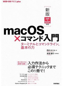 macOS×コマンド入門 ターミナルとコマンドライン、基本の力 新版