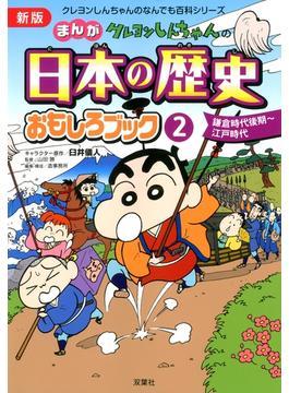 新版 クレヨンしんちゃんのまんが日本の歴史おもしろブック : 2(クレヨンしんちゃんのなんでも百科シリーズ)