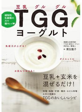 植物性乳酸菌の力で腸キレイ TGG(豆乳グルグル)ヨーグルト