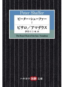 ピーター・シェーファー I ピサロ/アマデウス