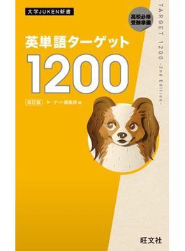 英単語ターゲット1200  改訂版(音声DL付)