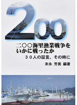 二〇〇海里漁業戦争をいかに戦ったか 30人の証言。その時に
