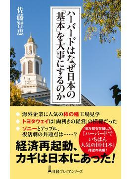 ハーバードはなぜ日本の「基本」を大事にするのか(日経プレミアシリーズ)