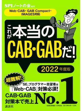 これが本当のCAB・GABだ! 2022年度版