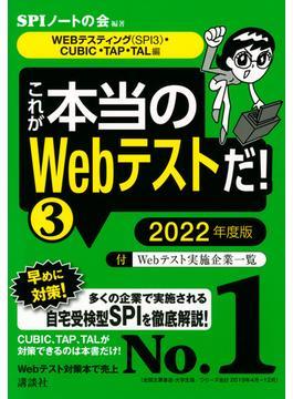 これが本当のWebテストだ! 2022年度版3 WEBテスティング(SPI3)・CUBIC・TAP・TAL編
