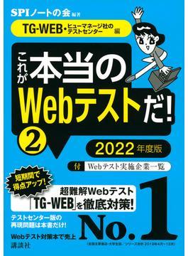 これが本当のWebテストだ! 2022年度版2 TG−WEB・ヒューマネージ社のテストセンター編