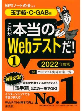 これが本当のWebテストだ! 2022年度版1 玉手箱・C−GAB編