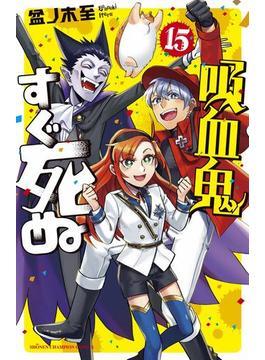 吸血鬼すぐ死ぬ 15 (少年チャンピオン・コミックス)(少年チャンピオン・コミックス)