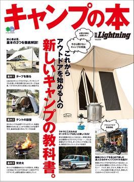 別冊Lightning Vol.229 キャンプの本