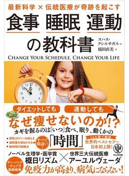 最新科学×伝統医療が奇跡を起こす 食事 睡眠 運動の教科書