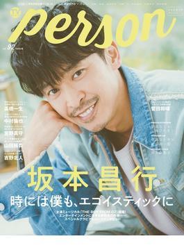 TVガイドperson vol.92(TOKYO NEWS MOOK)