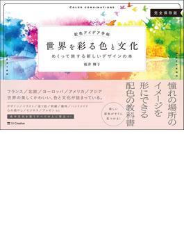 世界を彩る色と文化 めくって旅する新しいデザインの本 完全保存版