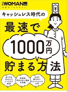 キャッシュレス時代の最速で1000万円貯まる方法