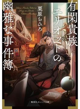 有閑貴族エリオットの幽雅な事件簿(集英社オレンジ文庫)