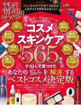 晋遊舎ムック TEST the BEST Beauty 2020(晋遊舎ムック)