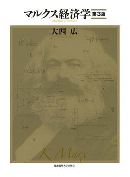 マルクス経済学 第3版