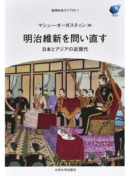 明治維新を問い直す 日本とアジアの近現代