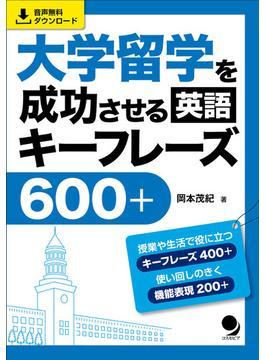 大学留学を成功させる英語キーフレーズ600+
