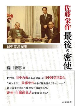 佐藤栄作最後の密使 日中交渉秘史