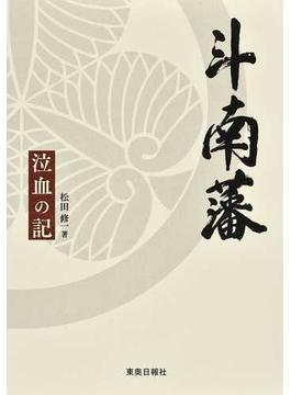 斗南藩 泣血の記