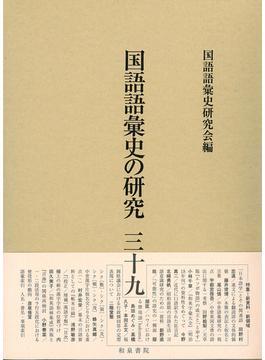国語語彙史の研究 39