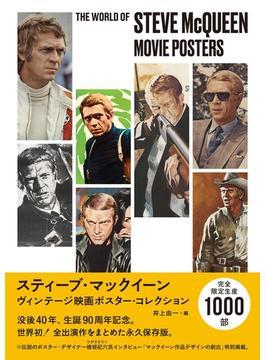 スティーブ・マックイーンヴィンテージ映画ポスター・コレクション ポスター・アートで見る〈キング・オブ・クール〉の肖像
