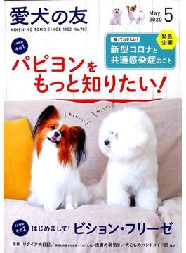 愛犬の友 2020年 05月号 [雑誌]