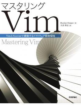 マスタリングVim VimとNeovimで構築するソフトウェア開発環境