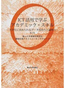 ICT活用で学ぶアカデミック・スキル 大学生に求められるデータ活用力と論理力 第2版