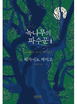 韓国語版 クスノキの番人