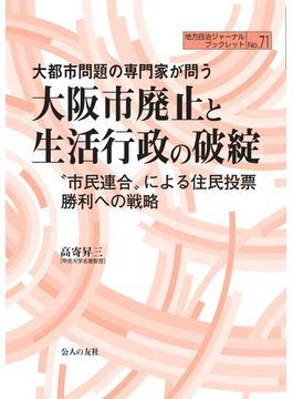 """大都市問題の専門家が問う大阪市廃止と生活行政の破綻 """"市民連合""""による住民投票勝利への戦略"""