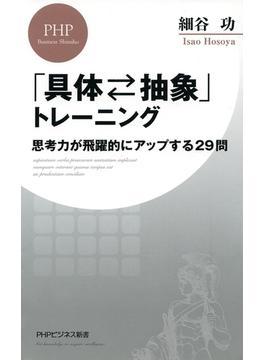 「具体⇔抽象」トレーニング(PHPビジネス新書)