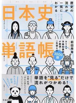 日本史単語帳 歴史の流れが一気にわかる