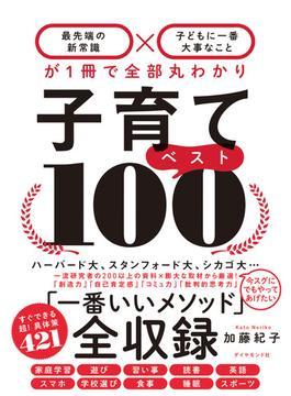 子育てベスト100 「最先端の新常識×子どもに一番大事なこと」が1冊で全部丸わかり