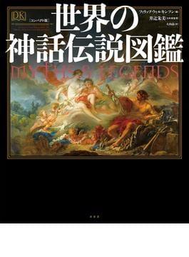 世界の神話伝説図鑑 コンパクト版