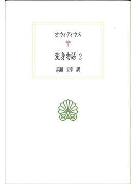 変身物語 2(西洋古典叢書)