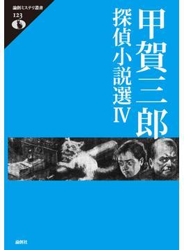 甲賀三郎探偵小説選 4(論創ミステリ叢書)