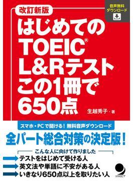 はじめてのTOEIC L&Rテストこの1冊で650点 改訂新版