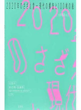 2020年のさざえ堂−現代の螺旋と100枚の絵 太田の美術 vol.3